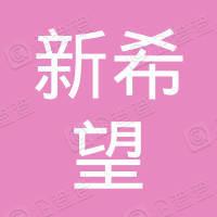 深圳前海新希望创富一号投资合伙企业(有限合伙)