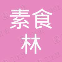 北京素食林食品有限公司