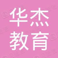 江苏华杰教育科技集团股份有限公司