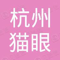 杭州猫眼房地产经纪有限公司