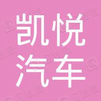 威海凯悦汽车租赁有限公司