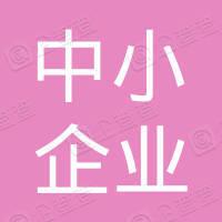 中小型企业(海南)咨询服务有限公司