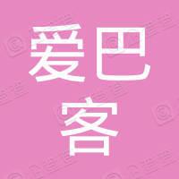 海南爱巴客旅行社有限公司
