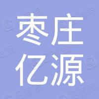枣庄亿源煤矸石热电有限公司