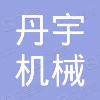 海南丹宇机械租赁有限公司