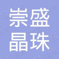 湖南崇盛晶珠集团有限公司