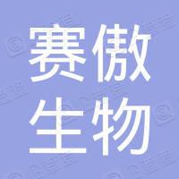 北京赛傲生物技术有限公司
