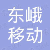 元江县东峨移动手机充值站