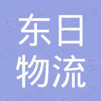 上海东日物流有限公司南京分公司