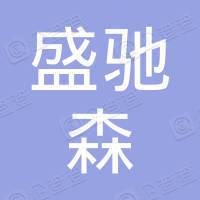 上海盛驰森医疗科技有限公司