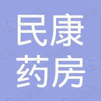 新宾满族自治县南杂木民康大药房