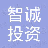 上海智诚投资有限公司