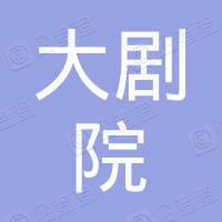 宁波大剧院文化发展有限公司