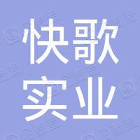 河南省快歌实业有限公司