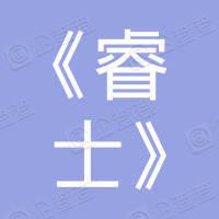 浙江《睿士》杂志社有限公司