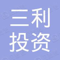 郫县三利投资有限公司