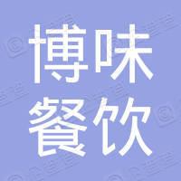 赣州博味餐饮管理有限公司
