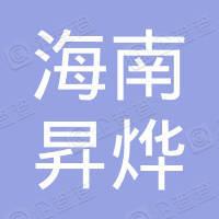海南昇烨机械租赁有限公司