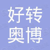 惠州市好转奥博电子有限公司