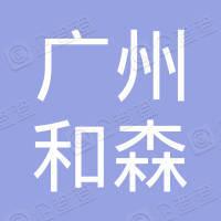 广州和森高尔夫练习场有限公司