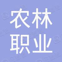 江苏农林职业技术学院资产经营有限公司
