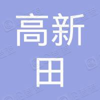 益阳高新田师傅红烧肉店