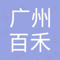 广州百禾电子商务有限公司