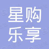 星购乐享(北京)科技有限公司