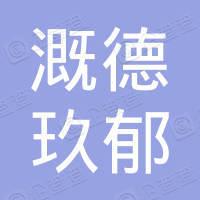 上海溉德玖郁国际贸易有限公司