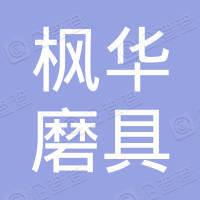 武陟县枫华磨具有限公司