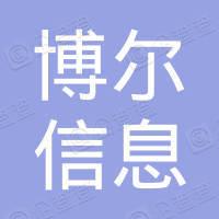 南通博尔信息技术有限公司