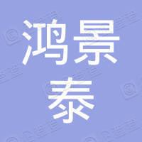 惠州市鸿景泰门业有限公司