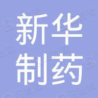 淄博新华制药设备技术服务有限公司