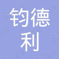 钧德利(天津)电子有限公司