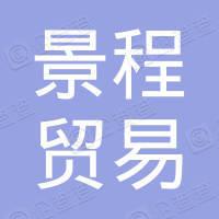 上海景程贸易有限公司