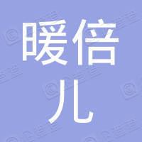 青岛暖倍儿服饰股份有限公司