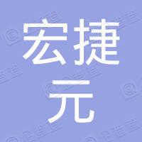 嘉兴宏捷元餐饮有限公司