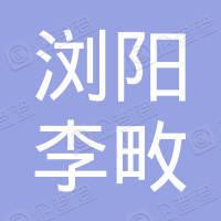 浏阳市李畋印刷包装集团有限公司