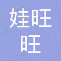 铜仁市娃旺旺食品厂
