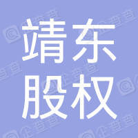 深圳市靖东股权投资合伙企业(有限合伙)