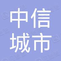 中信城市发展股权投资基金管理(深圳)有限公司