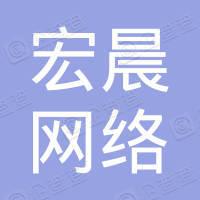 云和县宏晨网络科技有限公司