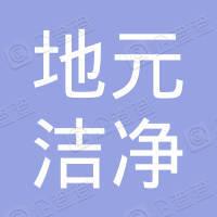 宁县地元洁净新能源有限责任公司