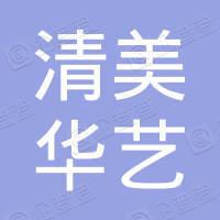 清美华艺(北京)国际文化艺术发展有限公司