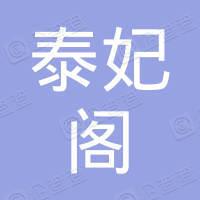 上海泰妃阁餐饮管理有限公司第八分公司