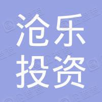 深圳市沧乐投资合伙企业(有限合伙)