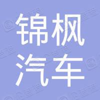 广州锦枫汽车用品有限公司