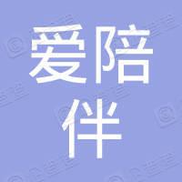 北京一路爱陪伴体育科技有限公司