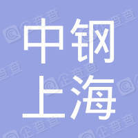 中钢上海钢材加工有限公司