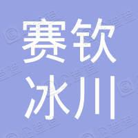 青海海南州赛钦冰川实业有限公司